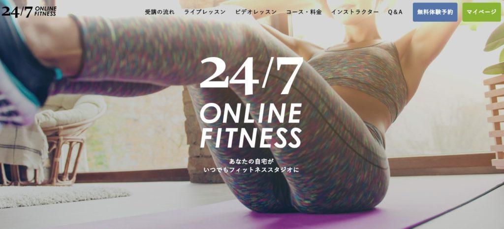24/7 online fitnessホームページ画像
