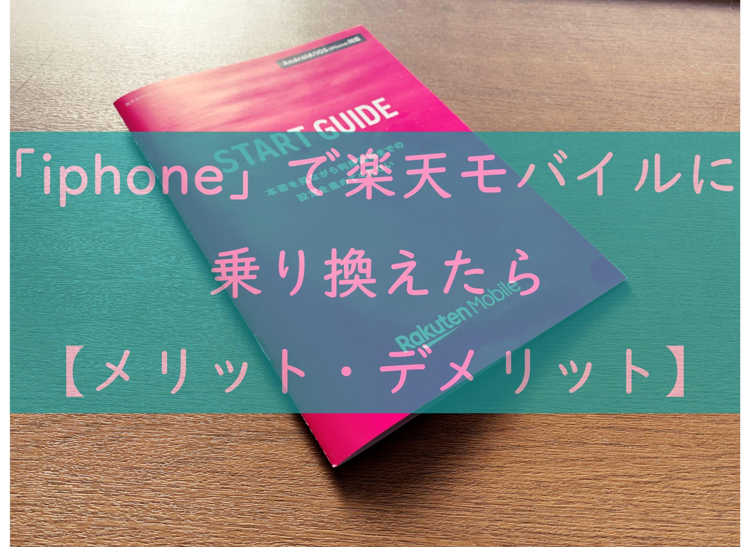 「iphone」で楽天モバイルに乗り換えたら【メリット・デメリット】