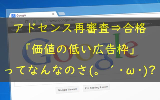 Google アドセンス再審査に向けて【問題の修正から合格までの過程】