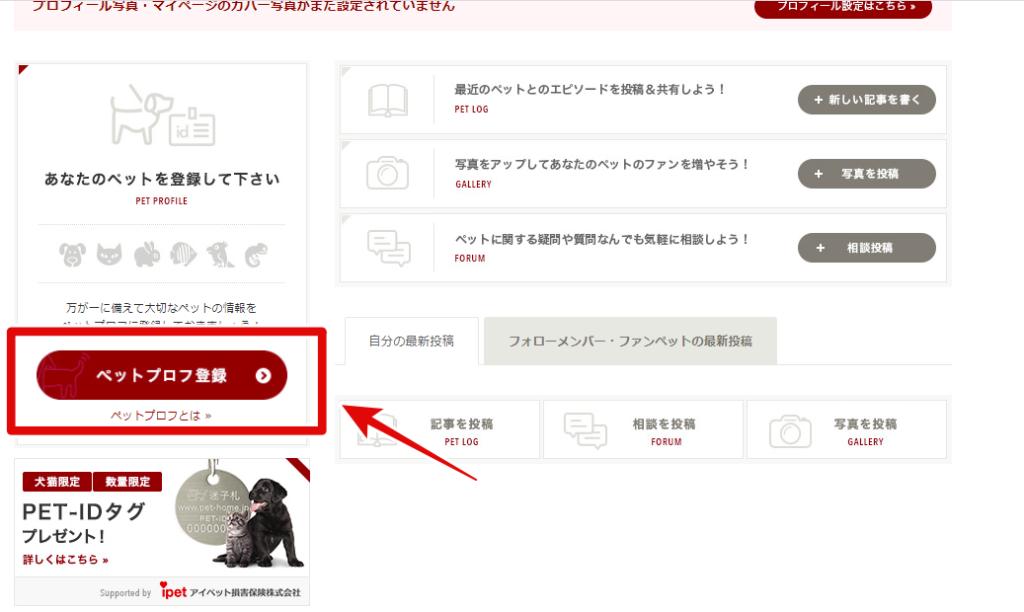 「ペットのおうち」登録手順の説明画像