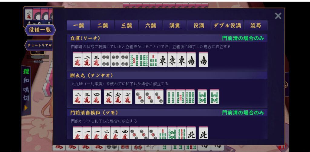 雀魂ゲーム説明画像