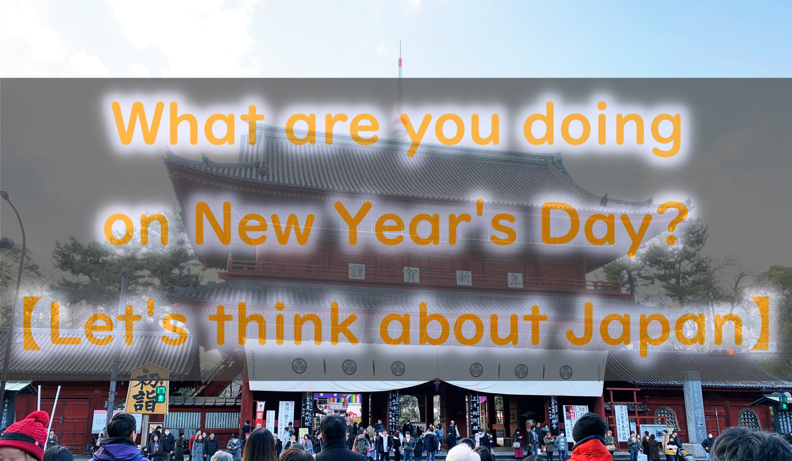 Introducing how to spend the New Year in Japan