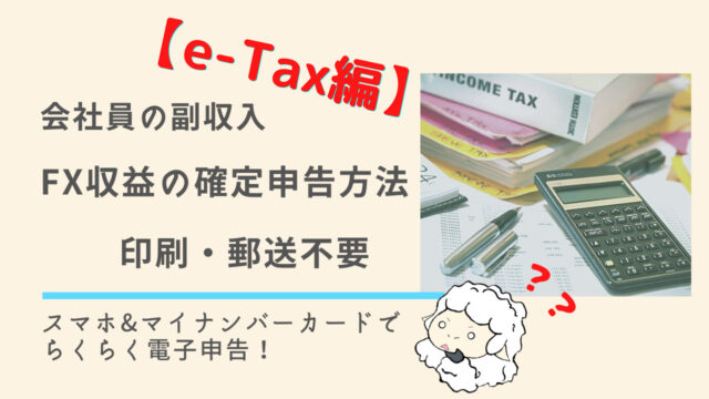 【e-Tax編】会社員がFXで得た副収入を確定申告!スマホでのやり方は?