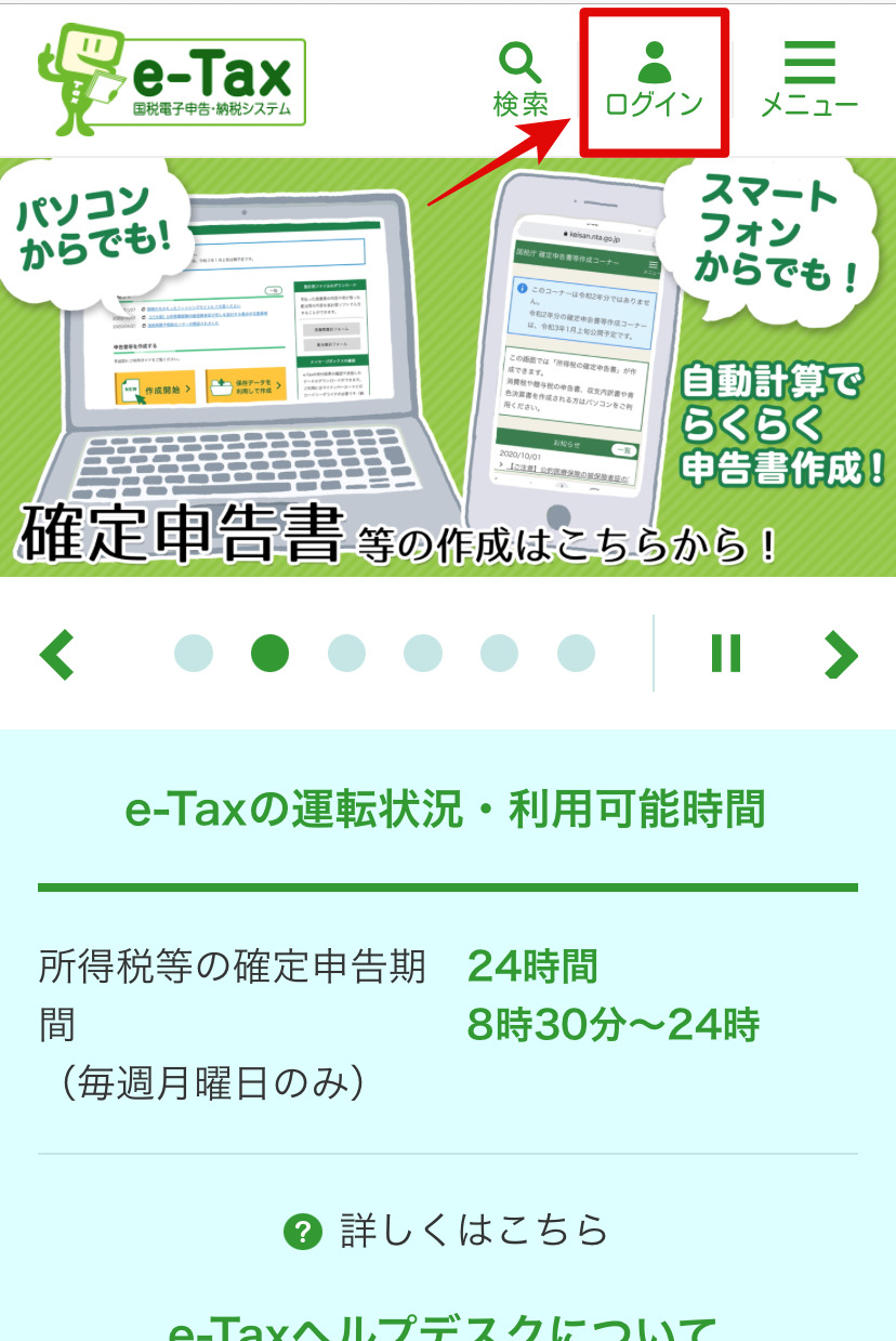 e-Tax操作説明画像