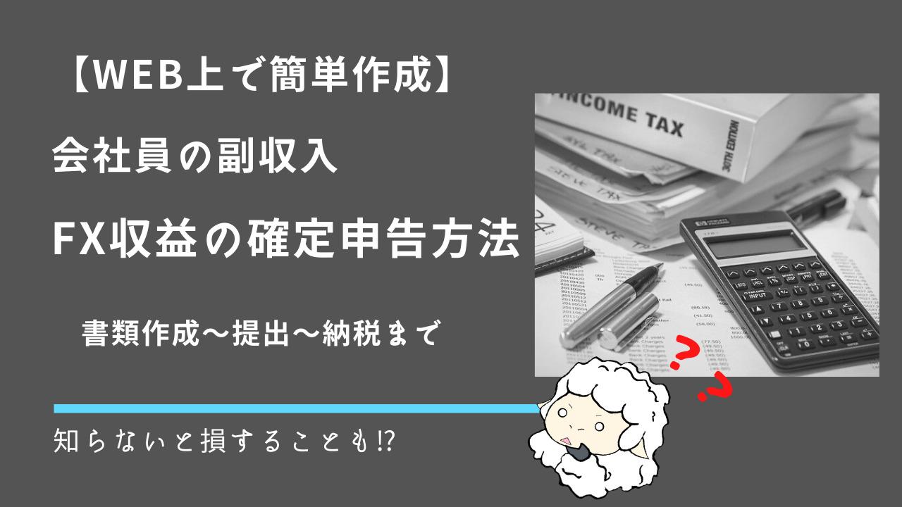 【Webで簡単】会社員がFXで得た副収入を確定申告する方法