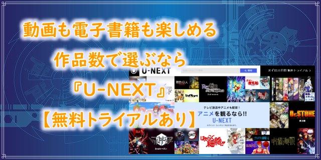 動画も電子書籍も楽しめる 作品数で選ぶなら 『U-NEXT』 【無料トライアルあり】