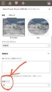 WordPressブログをモバイル端末で編集する場合の説明画像