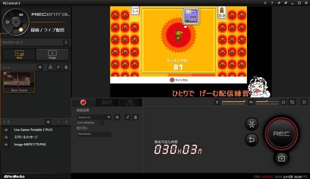 ゲーム配信ソフトの画像