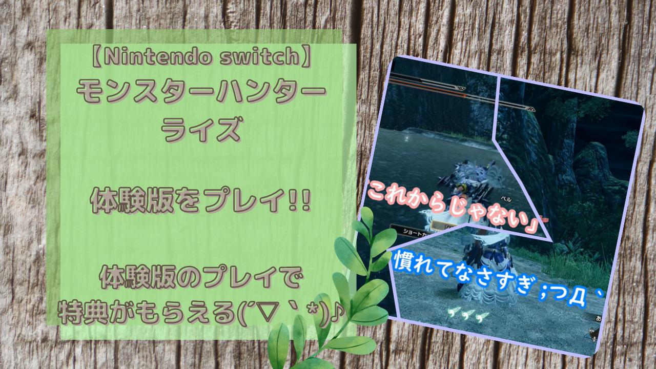 プレイ特典あり『モンスターハンターライズ』体験版をプレイ!!
