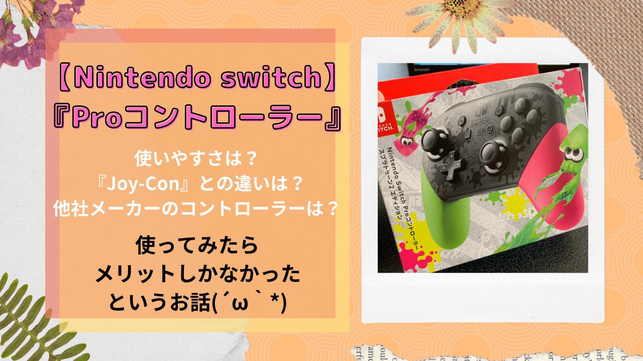 『Proコン』の機能と操作性『Joy-Con』との違いは?メリット・デメリット【Nintendo switch】