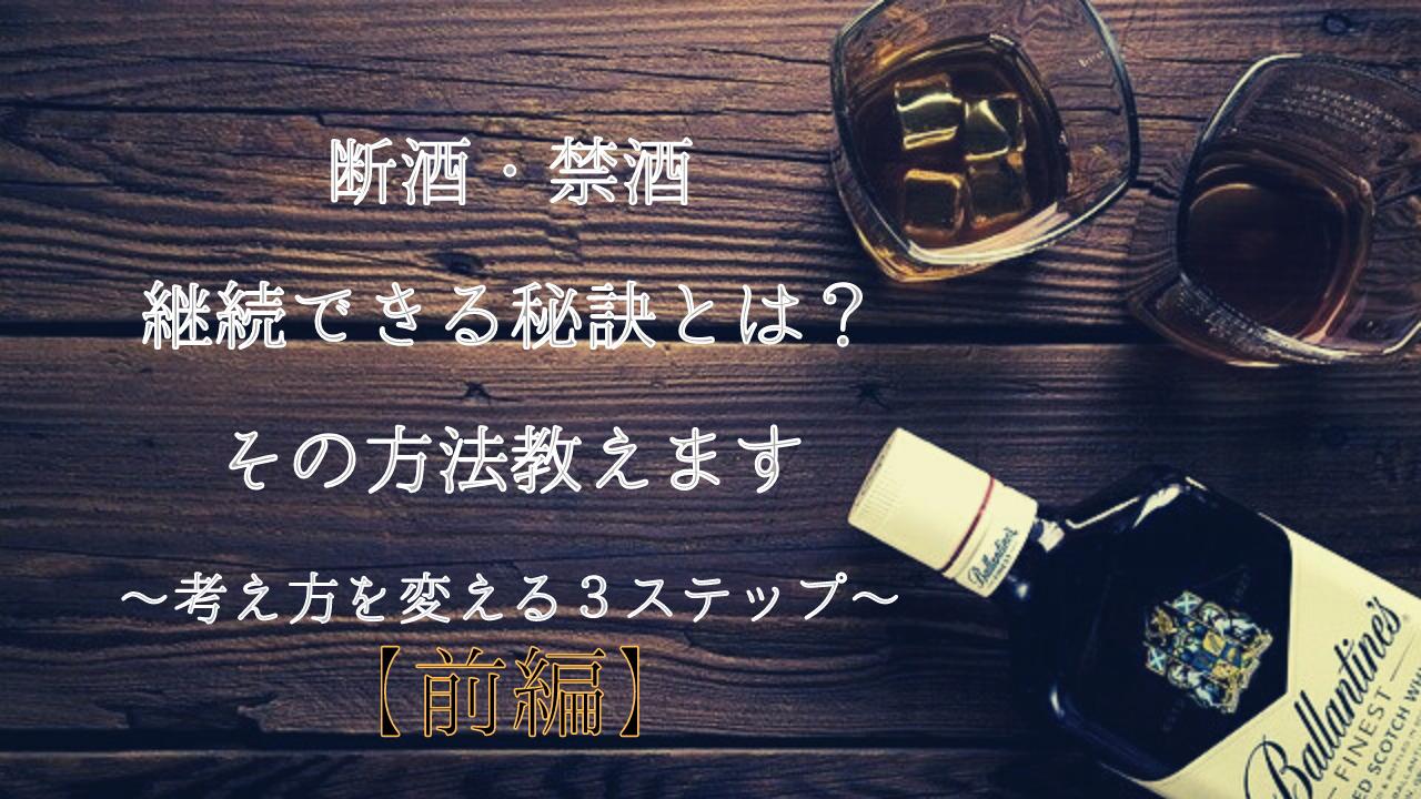 断酒・禁酒をしたい人必読!継続するための効果的な方法を教えます
