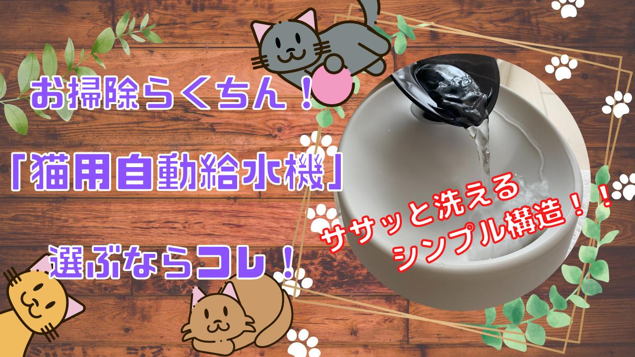 お掃除らくらく!猫の自動水飲み器使ってみたらけっこう良い!